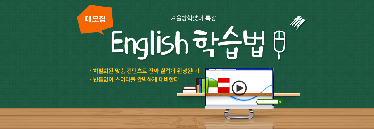 English 학습법